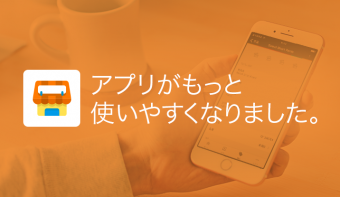 iPad に対応!「カラーミーショップ iOSアプリ」がさらに便利になりました
