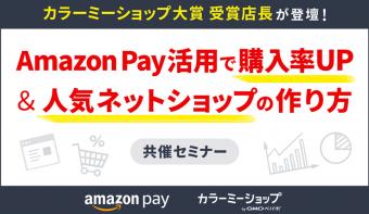 【東京・大阪・福岡開催】話題のショップの店長が登壇!「Amazon Pay」活用法&人気ネットショップの作り方セミナー