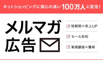 100万人に向けて商品をPR! メルマガ広告プランリニューアルのお知らせ