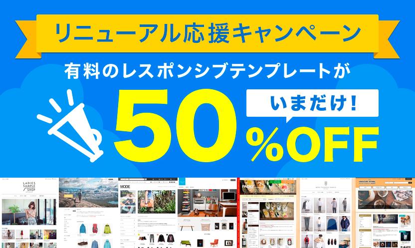 リニューアル応援キャンペーン 有料レスポンシブテンプレートが 50%OFF