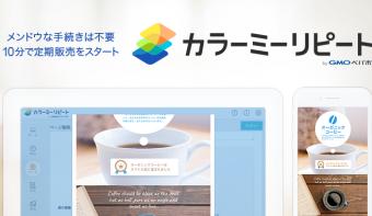 【特典あり】現在のネットショップ上での定期販売も可能! 新サービス「カラーミーリピート」