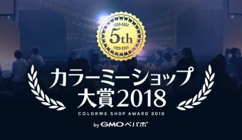 9月11日(火)授賞式開催が決定!ネットショップNo.1を決めるコンテスト「カラーミーショップ大賞2018」