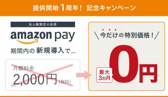 【終了】最大3カ月間無料「Amazon Pay」1周年記念キャンペーン