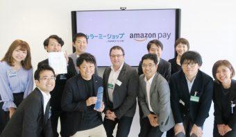 GMOペパボがAmazon Payの公式パートナーに2年連続で認定されました
