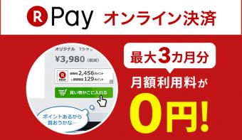 最大6,000円お得! 楽天ペイ 月額利用料0円キャンペーン
