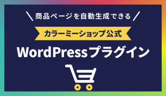 メディアEC制作を支援! 公式WordPressプラグインを公開しました