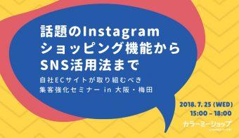 【7/25(水)大阪開催】Instagram ショッピング機能活用もご紹介!集客強化セミナー