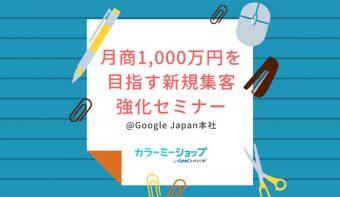 【7/9(月)東京・Google Japan本社開催】集客強化セミナー【参加費無料】