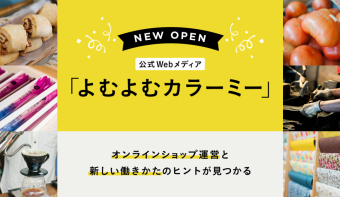 公式Webメディア「よむよむカラーミー」がオープンしました!