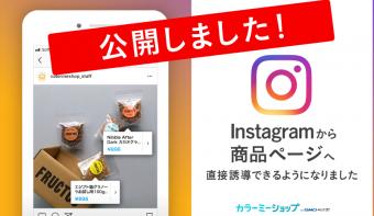 【公開】Instagram ショッピング機能に対応!商品情報のCSVダウンロード機能を追加しました