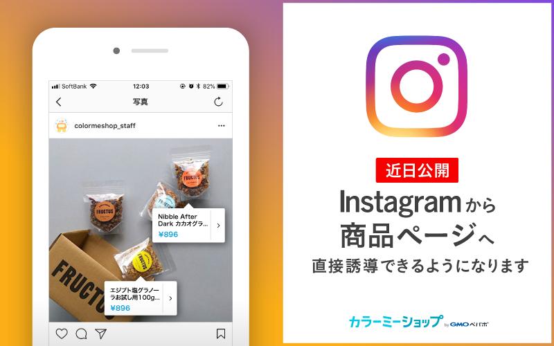 Instagram-onlineshop-shopping