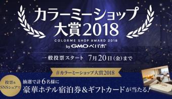 「カラーミーショップ大賞2018」ノミネートショップを公開いたしました
