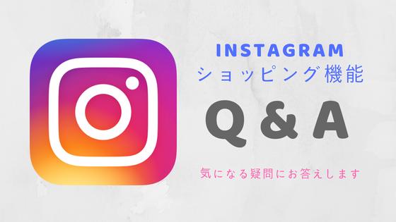 Instagram ショッピング機能 FAQ