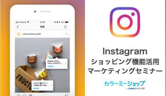 8/21(火)東京開催  Instagramショッピング機能活用マーケティングセミナー