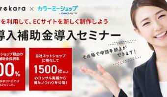 【7/18(水)東京開催】行政書士・制作会社によるIT導入補助金申請手続きサポートセミナー
