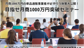 【9/26(水)福岡開催】月商1000万円クラスを目指すマーケティングセミナー