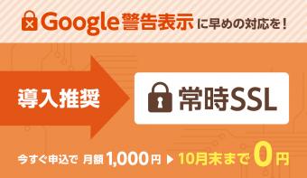 【終了】Googleの警告表示に今すぐ備えよう!「常時SSL」最大3カ月無料キャンペーン