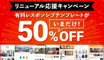 【終了】すべてのレスポンシブテンプレートが50%OFF! 春のリニューアル応援キャンペーン
