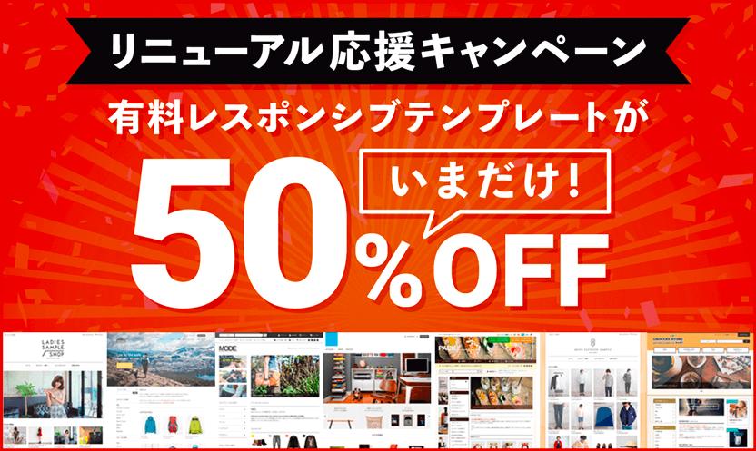【終了】人気のデザインテンプレートが50%OFFに! 秋のリニューアル応援キャンペーン