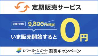 【終了】定期販売サービス月額9,800円が1カ月無料!カラーミーリピート割引キャンペーン