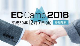 【12/7(金)開催】ショップのお悩み相談OK! 中小機構主催イベント「EC Camp 2018」のご案内