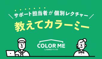 <10/9 (水) 東京・渋谷>個別レクチャーイベント「教えてカラーミー」