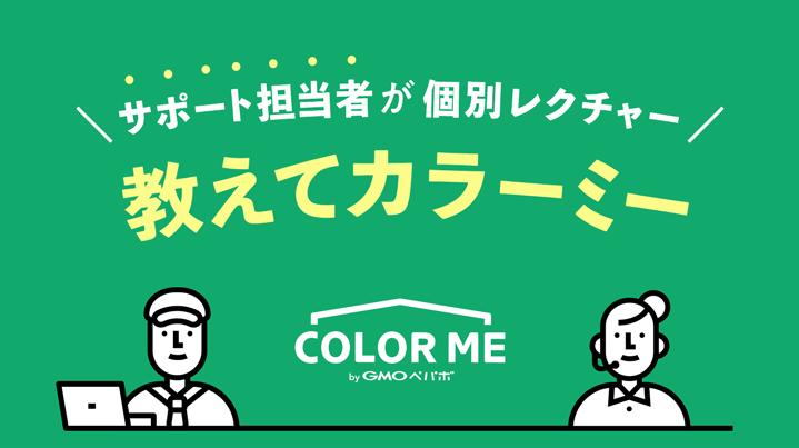 <6/5 (水) 東京・渋谷>個別レクチャーイベント「教えてカラーミー」のご案内