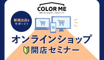<6月 東京・大阪>【毎月開催】新規出店者限定!オンラインショップ開店セミナー (東京・大阪)