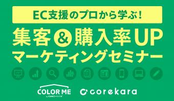 <7/24(水)大阪>LINE@活用でリピーター育成!最新マーケティングセミナー (個別相談会あり)