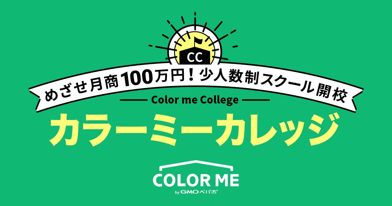 【5社限定・オンライン開催】 少人数制スクール「カラーミーカレッジ Online」第2期生募集!
