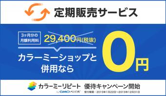 カラーミーショップオーナーさま限定!定期販売サービス「カラーミーリピート」月額利用料3カ月間無料キャンペーン