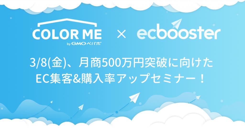 【3/8(金)開催】月商500万円突破に向けたEC集客&購入率アップセミナー!