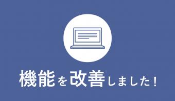 2019年3~4月の機能改善まとめ【カラーミーショップ改善レポート vol.3】