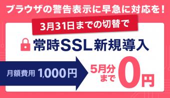【終了】「常時SSL」5月末まで無料! 早期導入がお得な特別キャンペーン
