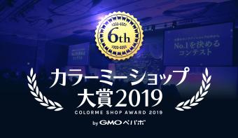今年も開催決定!「カラーミーショップ大賞2019」ネットショップNo.1を決めるコンテスト