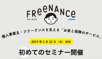 <5/22 (水) 渋谷>個人事業主さん必見!お金と保険のサービス「FREENANCE」初の説明会を開催