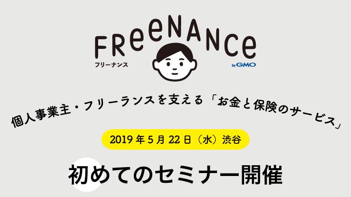 FREENANCE 初めてのセミナー開催