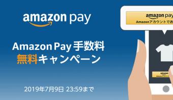決済手数料が今なら0%!Amazon Pay新規申し込みキャンペーン