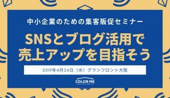 <4/24(水)大阪・梅田>中小企業のための集客販促セミナー SNSとブログ活用で売上アップを目指そう!(先着30名)