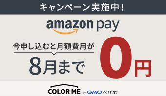 【終了】「Amazon Pay」8月末まで月額費用0円に! お得な新規導入キャンペーン