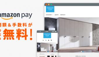 【終了】決済手数料0%+今なら月額費用も無料!「Amazon Pay」新規導入ダブルキャンペーン