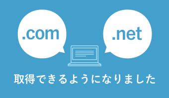 「.com」「.net」の独自ドメインが取得できるようになりました!
