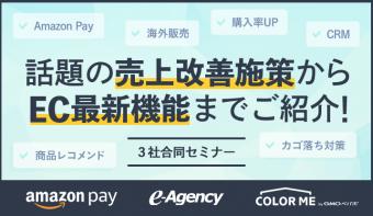 <6/19 (水) 東京>購入率アップ&最新機能紹介セミナー|Amazon Payとカラーミーショップ アプリストアで購入率(CVR)対策