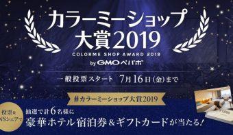 「カラーミーショップ大賞2019」ノミネートショップを公開いたしました