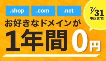 【終了】今なら《独自ドメイン》が1年間無料! 人気の「.com」や「.net」などがお得にゲットできます