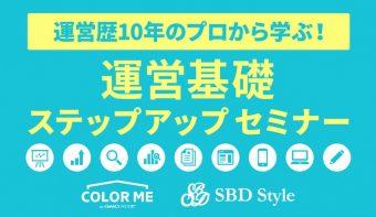 <7/13 (土) 東京・渋谷>運営基礎ステップアップセミナー第2弾!お客様の心をつかむ、購入率の高いネットショップの作り方