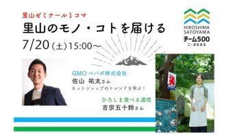 【7/20(土)】広島県主催「里山ゼミナール1コマ[里山のモノ・コトを届ける]」に登壇いたします