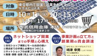 【10/1(火)】東京・中野区「ネットショップ出店 創業支援セミナー」に登壇いたします