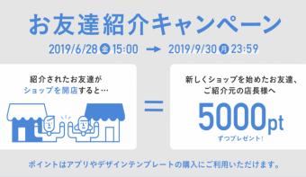 5,000ポイントプレゼント! お友達紹介キャンペーン実施中【9/30(月)まで】