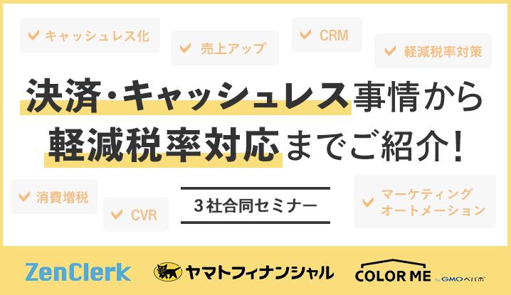 <7/23(火)東京>消費税増税を追い風に! 軽減税率対応&キャッシュレス事業セミナー